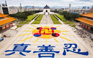 壯觀殊勝 台灣6300人排成巨大法輪圖形
