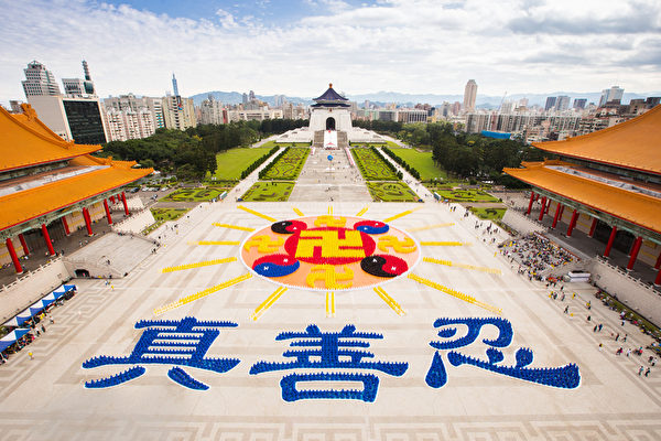 """""""法轮图形"""" 台湾6300名法轮功学员排殊胜图像"""