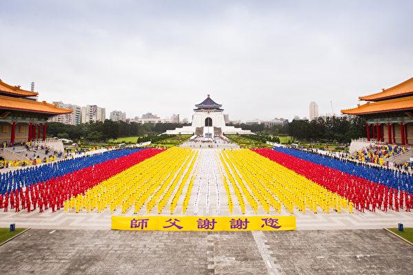 壮观殊胜 台湾6300人排成巨大法轮图形