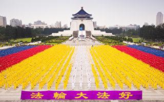 图为去年11月26日上午,台湾及世界各地的部分法轮功学员约6,300人,在中正纪念堂前演炼五套功法。(陈柏州/大纪元)
