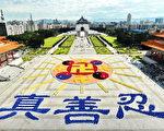 """11月26日上午,台湾及世界各地的部分法轮功学员约6,300人,他们身穿着深黄、浅黄、红、黑、蓝、白色的服饰,在中正纪念堂前排出壮观的""""法轮图形""""、16道光芒及下方文字""""真善忍""""。(孙湘诒/大纪元)"""