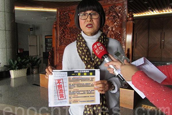 核災食品網路謠言瘋傳 台議員:動亂罪取締
