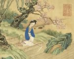清朝赫達資所繪西施(局部),現藏台北故宮博物院。(公有領域)