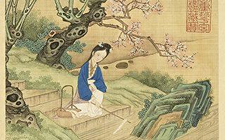 清朝赫达资所绘西施(局部),现藏台北故宫博物院。(公有领域)