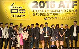 台湾影视圈力抗寒冬,32家业者、93部作品前进新加坡展售,图为台湾演员合影。(台北市影音节目制作商业同业公会提供)