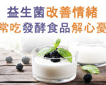 益生菌改善情绪 常吃发酵食品解心忧