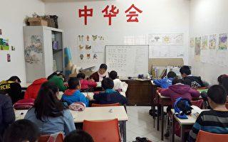 巴黎学中文首选:新希望学校