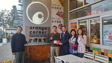 圖:溫哥華兩家餐廳「極道涮涮鍋」與「Orange Corner」,獲得今年僑營台灣美食標章獎。圖中手持標章為吳武相(左二)與李志強處長(左三)。(邱晨/大紀元)