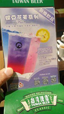 圖:溫哥華餐廳「Orange Corner」,獲得今年僑營台灣美食標章獎,圖為其蝶豆花茶招牌。(邱晨/大紀元)