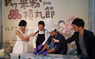 """米粉扛丸节""""两大型男""""将同台做出美味的米粉创意料理。(林宝云/大纪元)"""