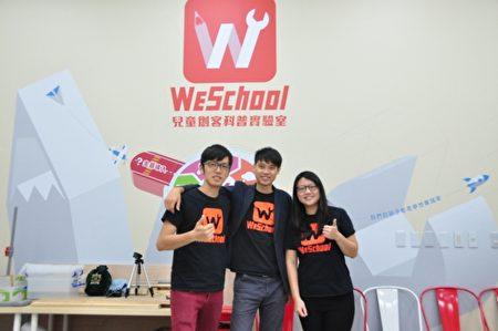 维创工坊(WeSchool)团队,中为执行长苏元瑜。(维创工坊提供)
