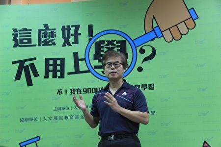 人文無學籍行動高中創辦人楊文貴總監。(謝月琴/大紀元)