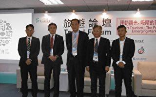 台北国际旅展论坛 聚焦运动观光及东南亚客源
