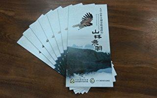 鸟类折页照。(罗东林管处提供)