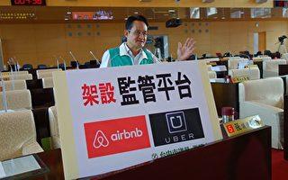 共享经济Uber当道 议员吁开发新监理模式