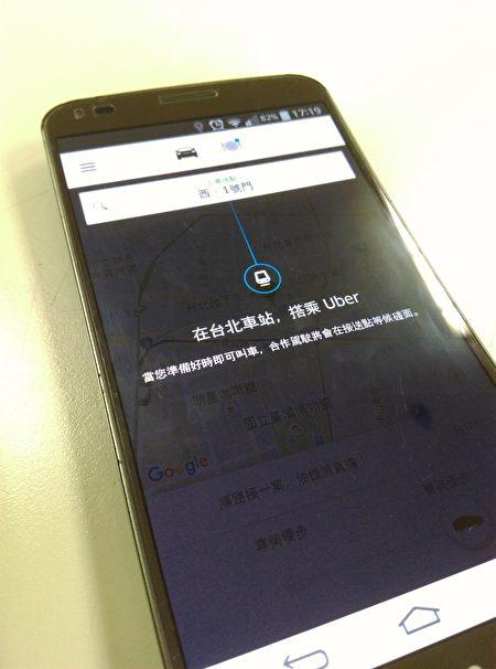 公平会认为Uber在网站上征求司机,误导民众可合法搭载乘客而裁罚100万元,Uber公司不服提告抗罚,遭北高行裁定败诉。(陈紫岚/大纪元)