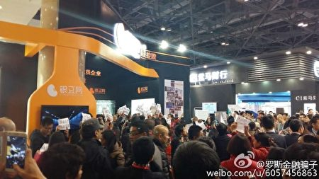10月30日,北京国际金融博览会(简称金博会)的银豆网展台被数百名投资受害人围堵,讨血汗钱。(网络图片)