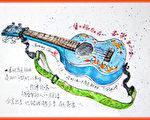 淡彩速写 / 我的手绘乌克丽丽(图片来源:作者 邱荣蓉 提供)