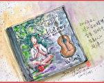 淡彩速写 / 友人送的吉他音乐(图片来源:作者 邱荣蓉 提供)