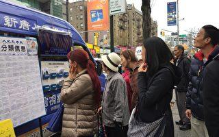 法拉盛街頭,民眾爭賭新唐人電視總統大選特別節目。 (林丹/大紀元)