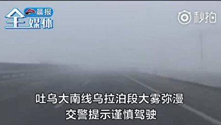 乌大南线乌拉泊段大雾弥漫。(网络图片)