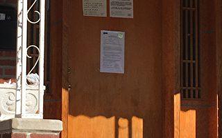 門上貼著樓宇局的查封通知。 (于佩/大紀元)