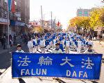 2016年11月13日感恩節前,紐約部分法輪功學員沿著布魯克林八大道最繁華的路段舉行遊行,表達對法輪大法創始人李洪志先生的感恩,揭露中共對法輪功的迫害,也希望能把「真、善、忍」的美好帶給布碌崙的民眾。(戴兵/大紀元)