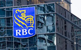 加拿大皇家銀行RBC 多倫多裁員450人