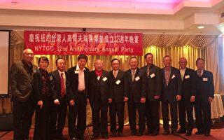 以球会友 纽约台湾人高尔夫球俱乐部会走过32年