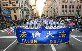2016年11月11日的紐約老兵節上的法輪功隊伍。 (Ben Chasteen/英文大紀元)