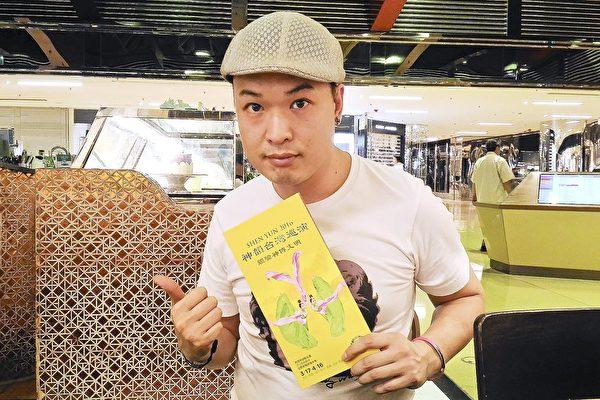 香港电影监制及演员何骏怡。(大纪元)