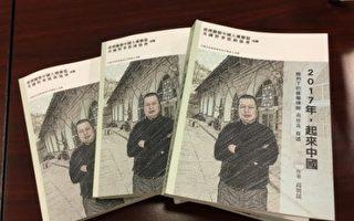 高智晟律师新书《2017年,起来中国》。(大纪元)