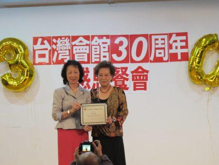 台湾会馆理事长陈春兰向台湾会馆老人中心会长林淑满颁发褒奖。