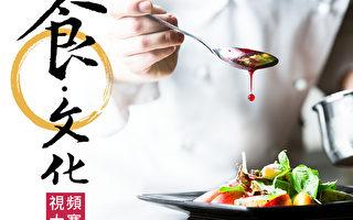 「食‧文化」視頻大賽 美食體驗全球募集中