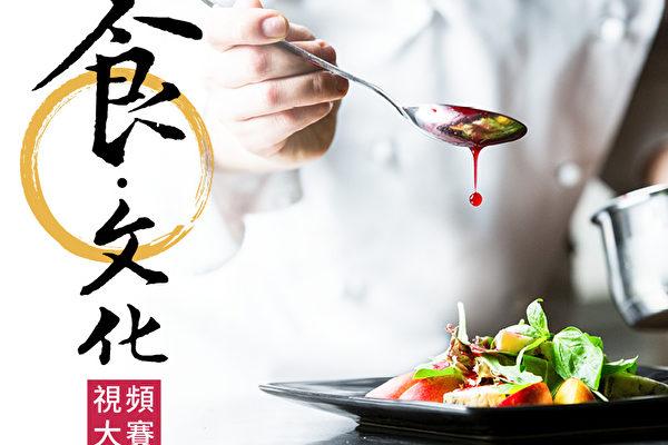 """""""食‧文化""""视频大赛 美食体验全球募集中"""