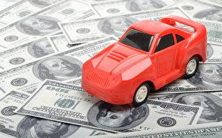 省钱必看 美汽车保费最便宜的十款车