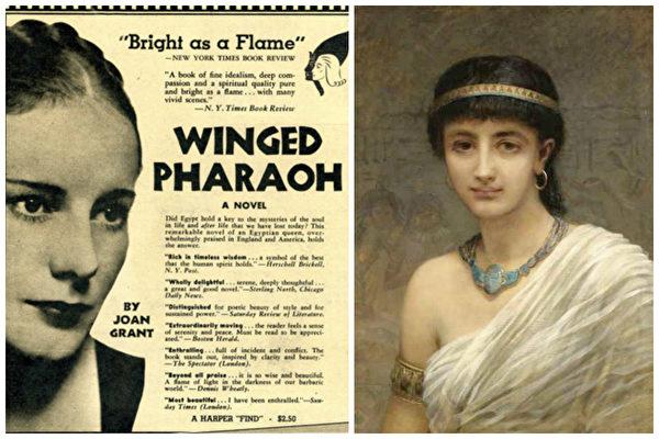 左:1937年出版的《飞翔的法老》(Winged Pharaoh)图书广告;右:英国画家埃德温‧朗斯顿‧朗(Edwin Longsden Long, R.A.)笔下的古埃及女子。(公有领域/大纪元合成)