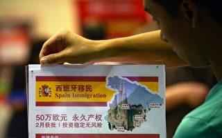 《华尔街日报》引述知情人和内部文件说,中共计划更严厉的控制中国公司的海外投资,以放缓资本外逃的飙升。(WANG ZHAO/AFP/Getty Images)