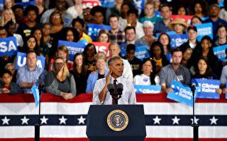 川普勝算提高 奧巴馬敦促非裔:快行動