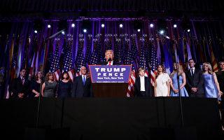 謝天奇:川普勝選美國總統 開啟世界大變局