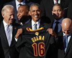 2016年11月10日,美国现任总统奥巴马和副总统拜登在白宫南草坪接待了克里夫兰骑士队,并与队员合照。(Alex Wong/Getty Images)