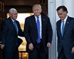 2016年11月19日,美國新當選總統川普(中)、副總統彭斯(左)和羅姆尼(右)在新澤西州川普高爾夫俱樂部會面。(Drew Angerer/Getty Images)