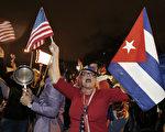 在美国佛罗里达州北部的迈阿密、流亡古巴人的聚集区对卡斯特罗去世的消息欣喜若狂。(RHONA WISE/AFP/Getty Images)
