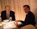 與川普共進晚餐 羅姆尼:美國好日子在前頭