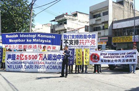 2016年11月13日,马来西亚退党服务中心来到首都吉隆坡增江北区早市举行集会,声援2亿5千5百万人退出中国共产党、共青团和少先队的三退勇士,并祝贺他们选择了道德良知,抛弃共产主义,为自己的未来铺就了光明大道。 (吴俐颖/大纪元)