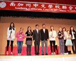 洛侨中心主任翁桂堂颁赠南加中文学校联合会秋季学术比赛翻译组奖状。 (徐绣惠/大纪元)