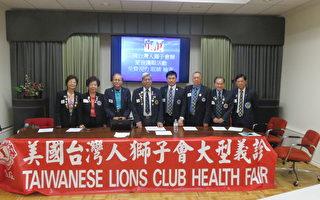臺灣人獅子會19日免費眼睛檢查