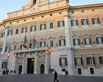 意大利众议院大楼。(新唐人)
