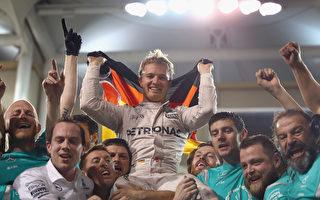 德国车手罗斯伯格以5分优势,首次加冕F1年度车手总冠军。 (Clive Mason/Getty Images)
