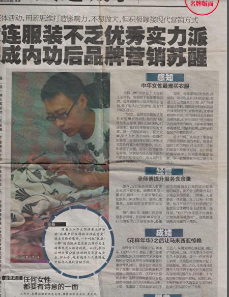 大連當地報紙採訪金明鋒的報導。(金明鋒提供)